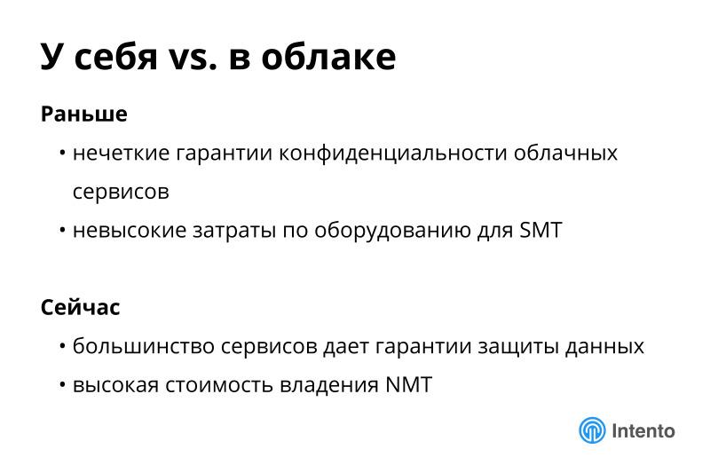 Ландшафт сервисов облачного машинного перевода. Лекция в Яндексе - 7