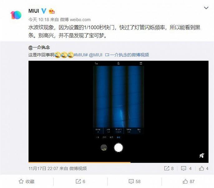 Xiaomi объяснила мерцающий экран в смартфоне Mi Mix 2S и не стала обещать исправление