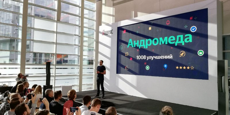 «Яндекс» представил обновленный поиск «Андромеда»