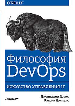 DevOps: что же это такое на самом деле - 1
