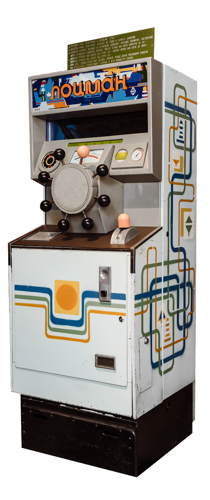 Игровые автоматы: откуда они взялись в СССР и как устроены - 8