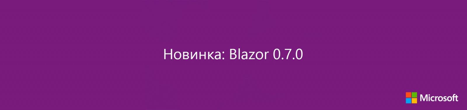 Что нового в Blazor 0.7.0 - 1