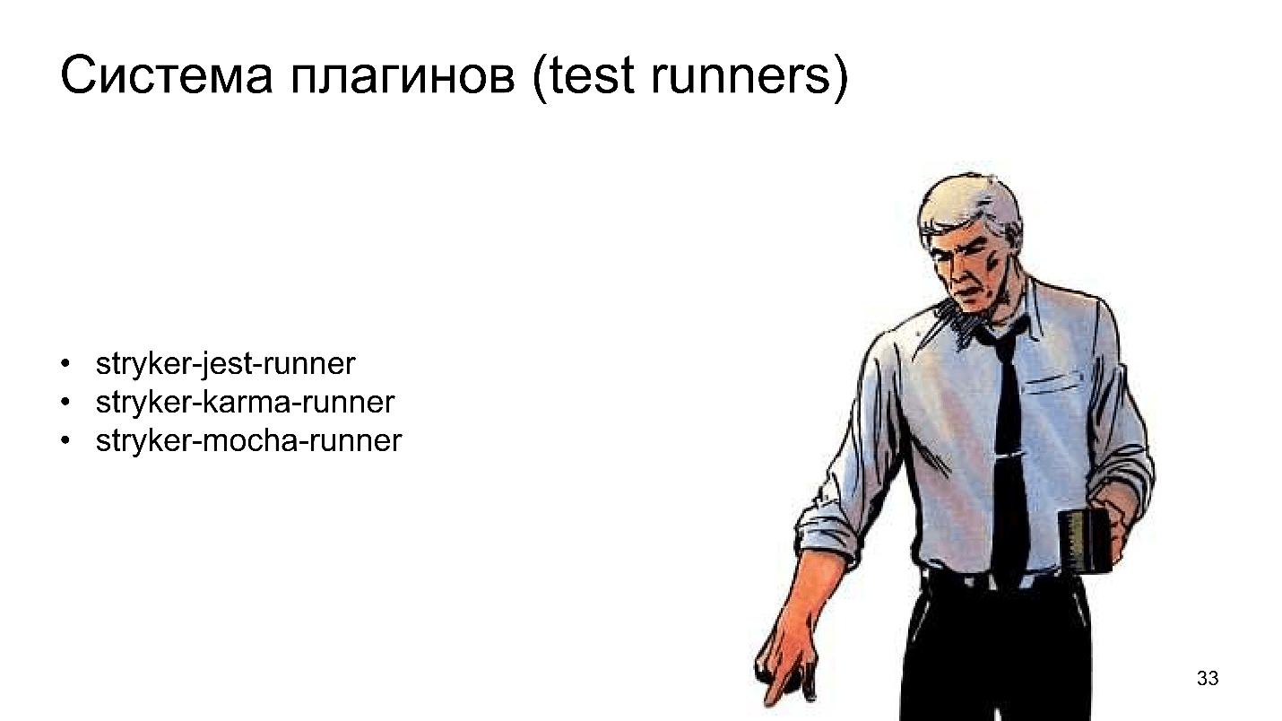 Мутационный анализ, или как тестировать тесты - 10