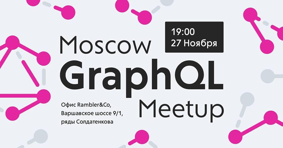 Анонс Moscow GraphQL Meetup - 1