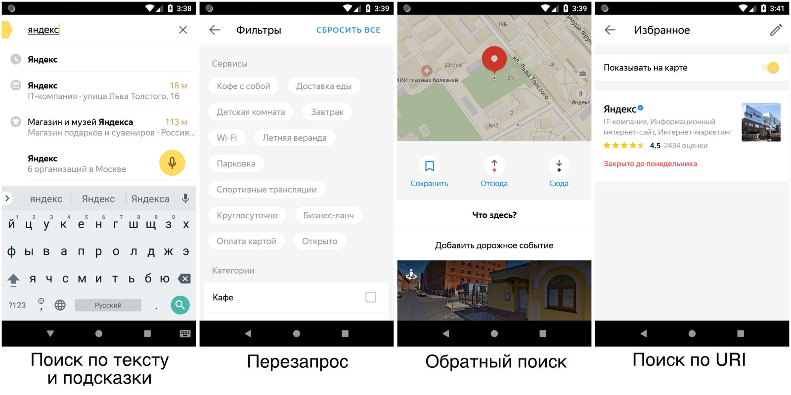 Поиск в MapKit: Tips & Tricks - 2