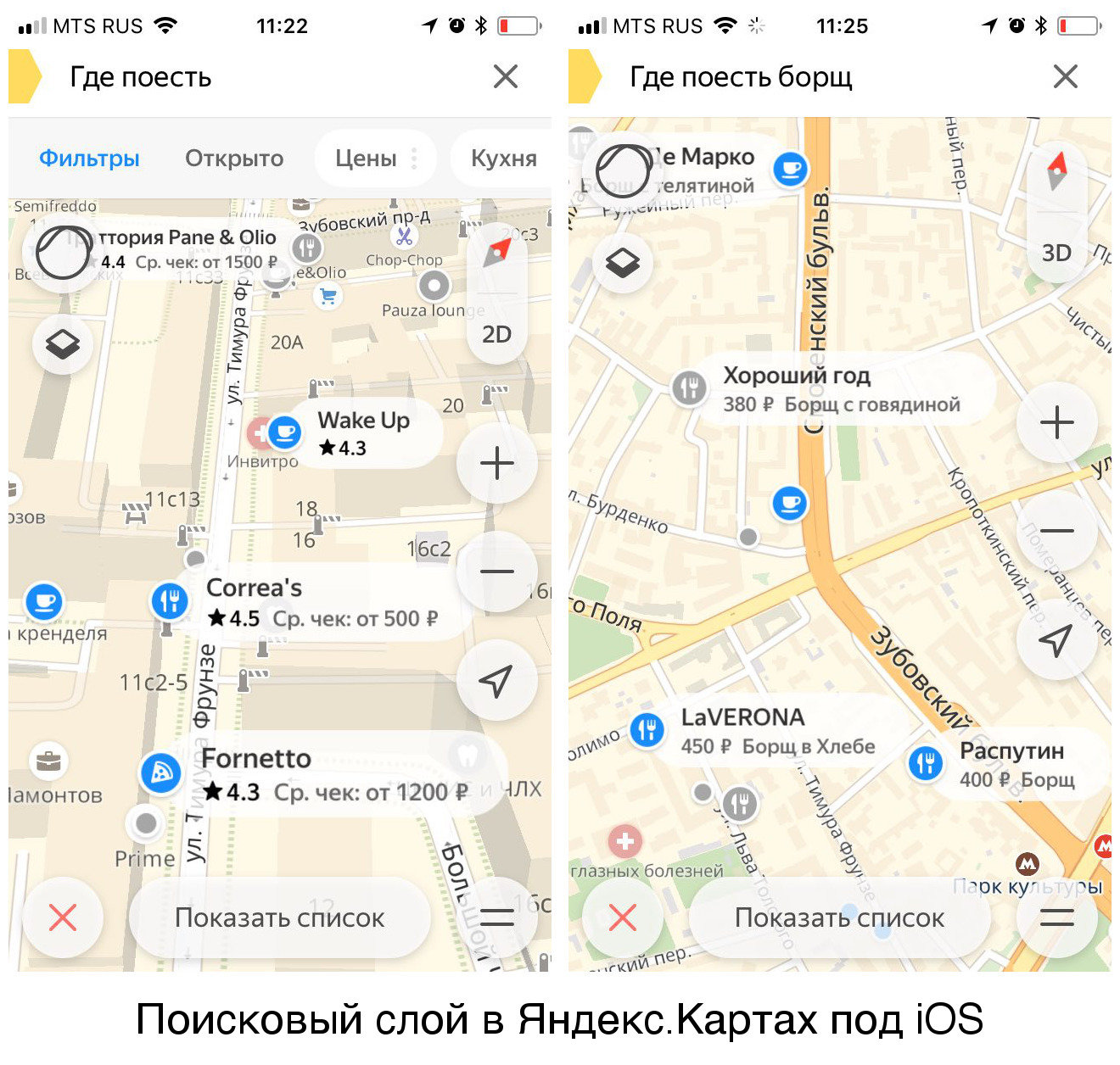 Поиск в MapKit: Tips & Tricks - 6