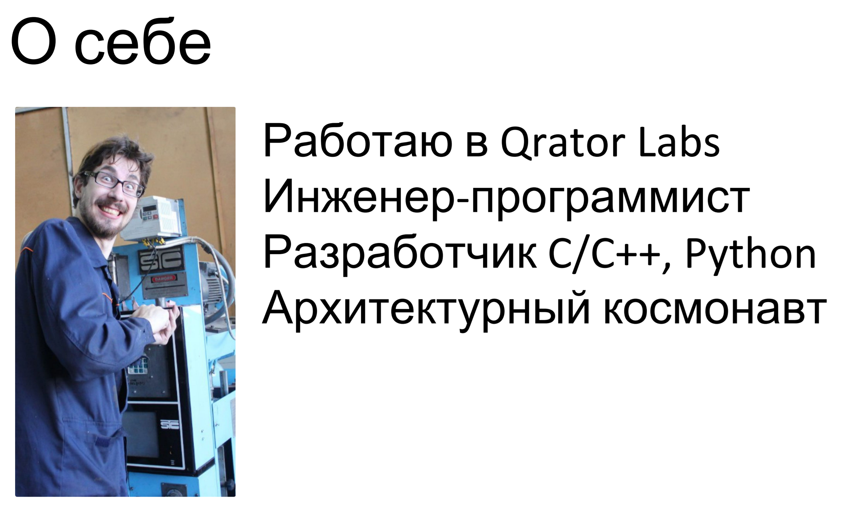 Ускорение SQLAlchemy для архитектурных космонавтов - 1
