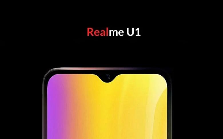 Характеристики селфифона Realme U1 утекли в Сеть до анонса