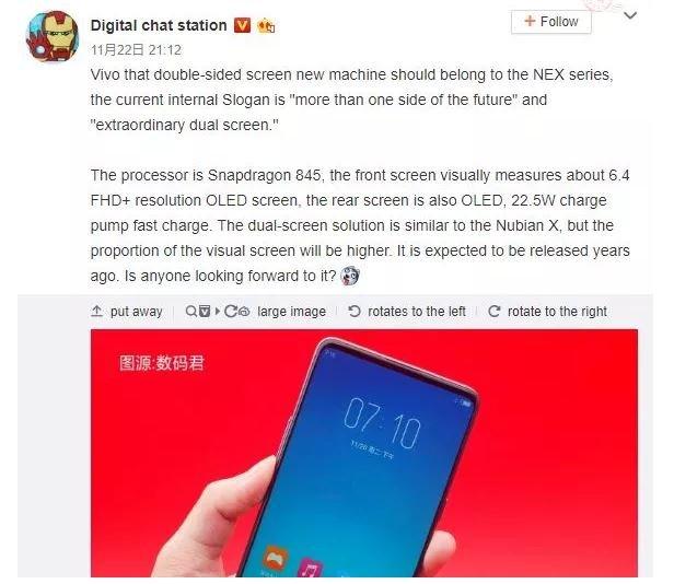 Новые подробности о смартфоне Vivo с двумя экранами: диагональ одной из двух панелей OLED составит 6,4 дюйма