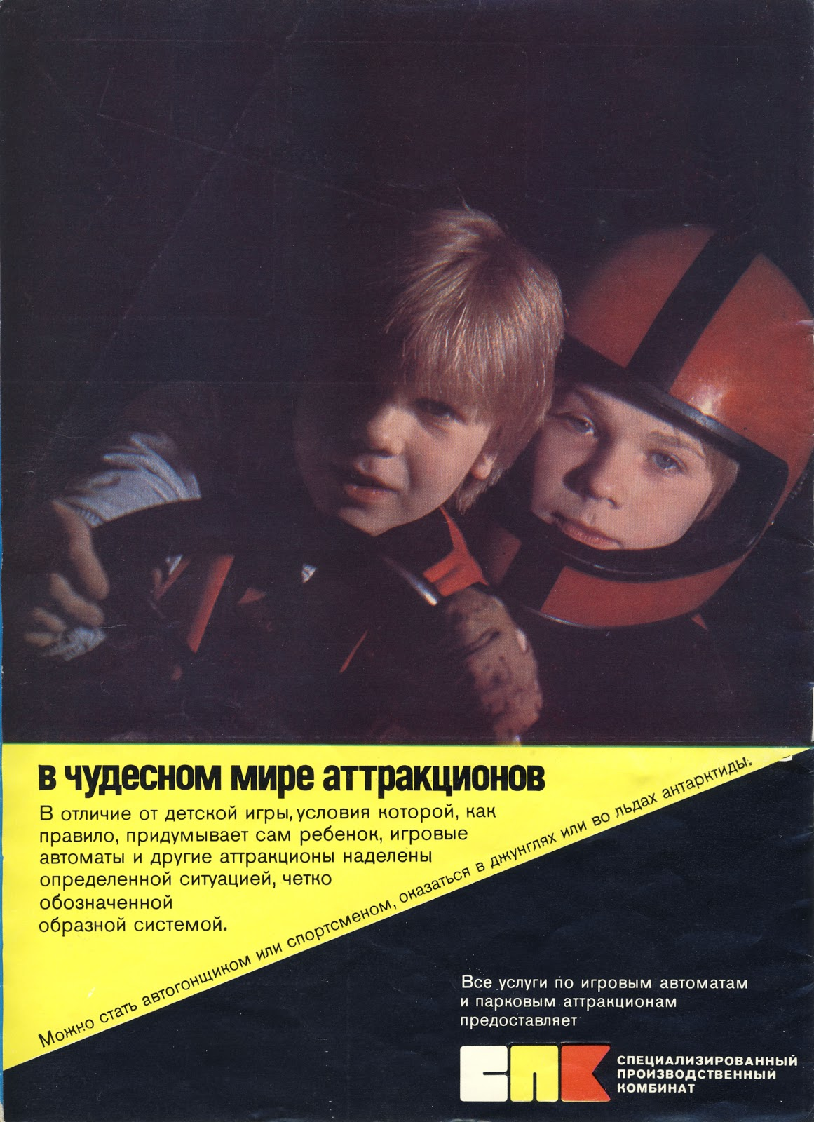 Искусство воспитания: идеология игровых автоматов - 4