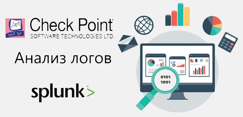 1. Анализ логов Check Point: официальное приложение Check Point для Splunk - 1