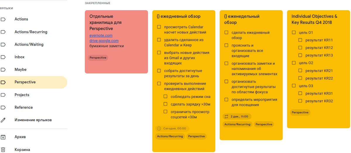 Реализация системы GTD на основе новых возможностей Google Keep и Calendar - 3