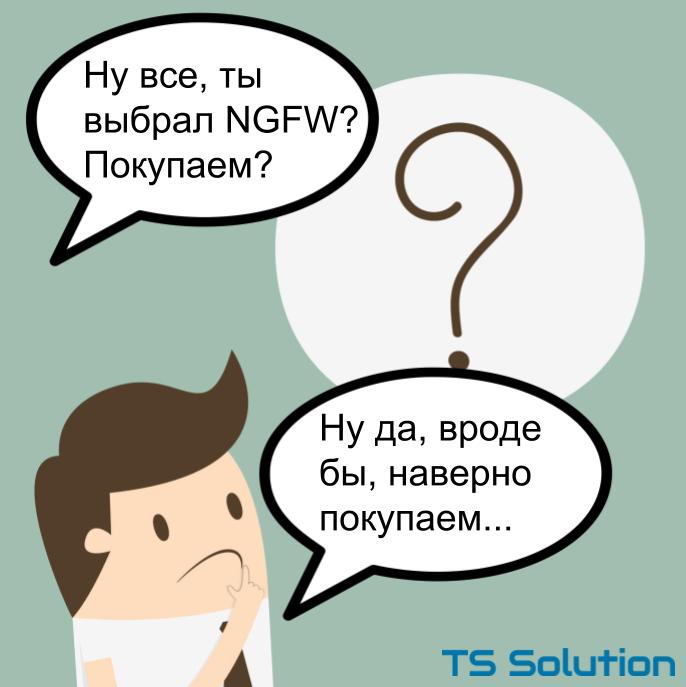 О чем нужно помнить покупая NGFW? Чек-лист - 1