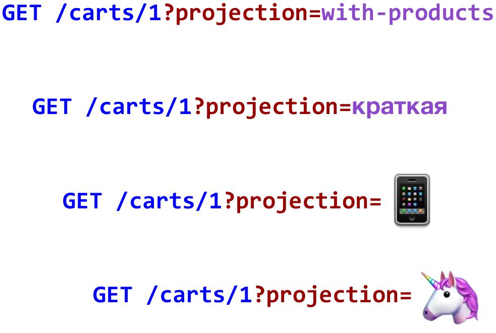 GraphQL — API по-новому - 7