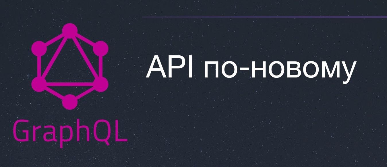 GraphQL — API по-новому - 1
