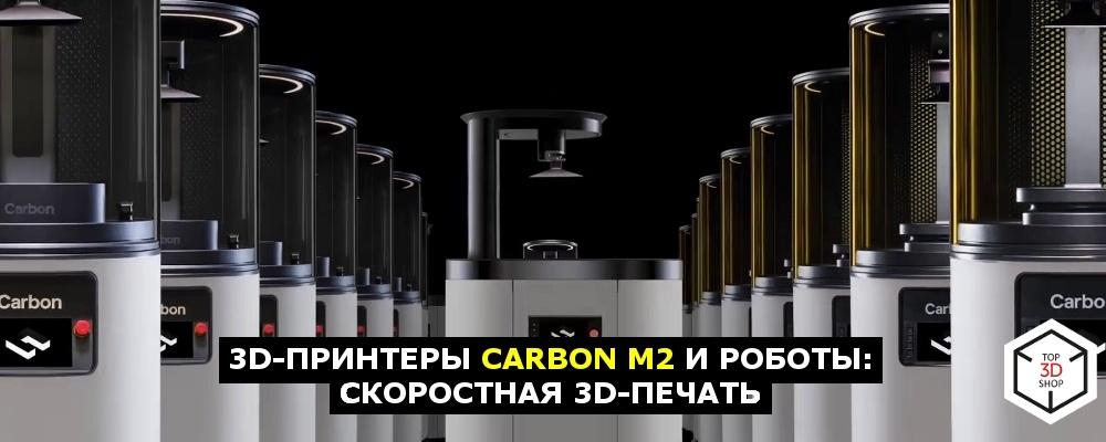 3D-принтеры Carbon M2 и роботы: скоростная 3D-печать - 1