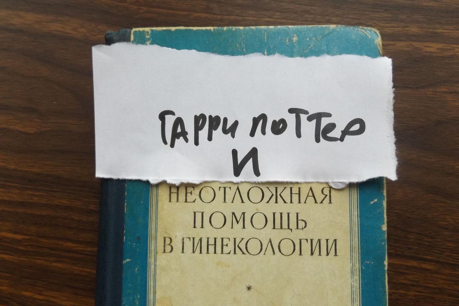 Гарри Поттер и трудности перевода: РОСМЭН и МАХАОН против оригинала - 11