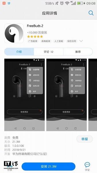 Беспроводные наушники Huawei FreeBuds 2 Pro, которые сможет заряжать смартфон Huawei Mate 20, снова замечены в Сети