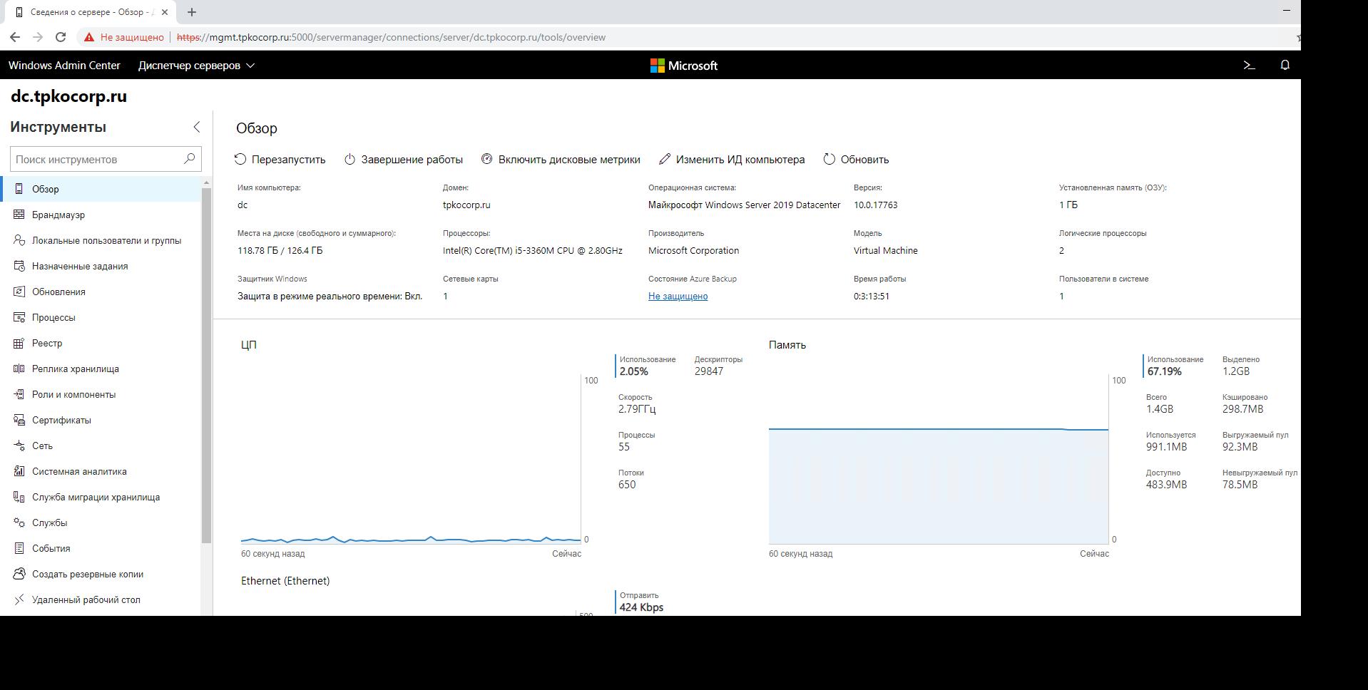 Windows Server 2019 - 3