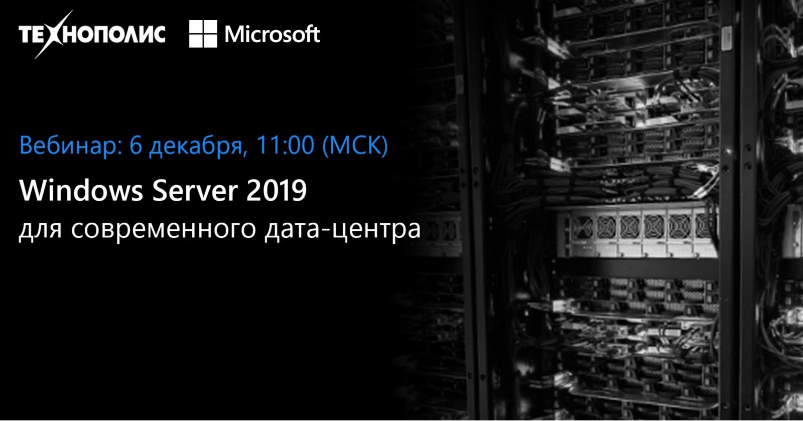 Windows Server 2019 - 6