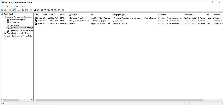 Использование оптического распознавания символов в DeviceLock DLP для предотвращения утечек документов - 10