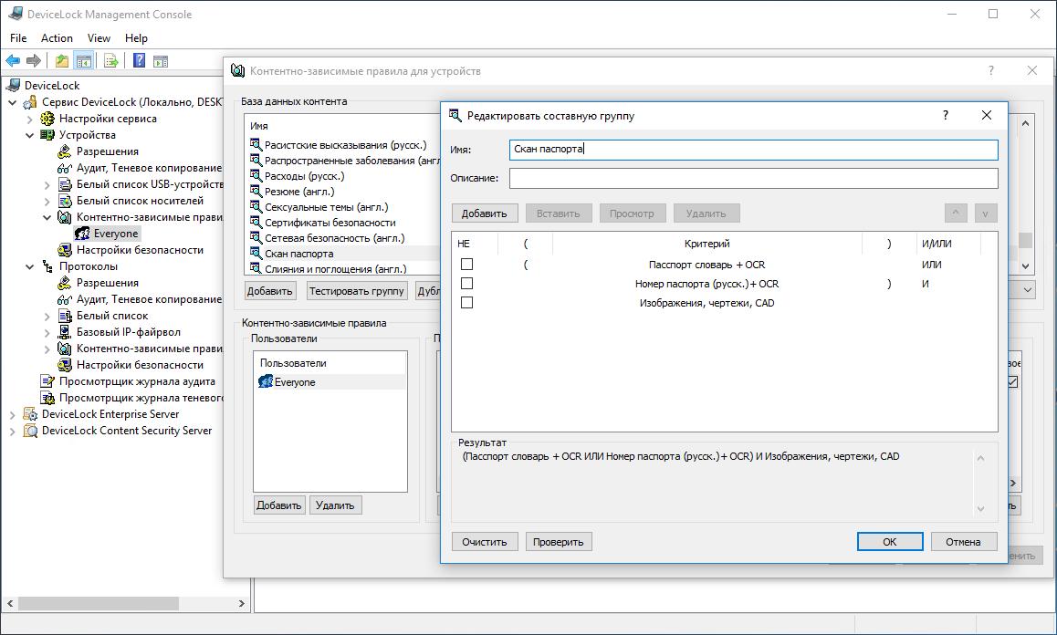 Использование оптического распознавания символов в DeviceLock DLP для предотвращения утечек документов - 3