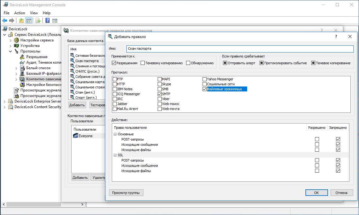 Использование оптического распознавания символов в DeviceLock DLP для предотвращения утечек документов - 4
