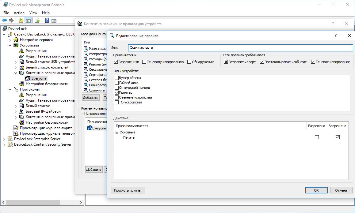 Использование оптического распознавания символов в DeviceLock DLP для предотвращения утечек документов - 5