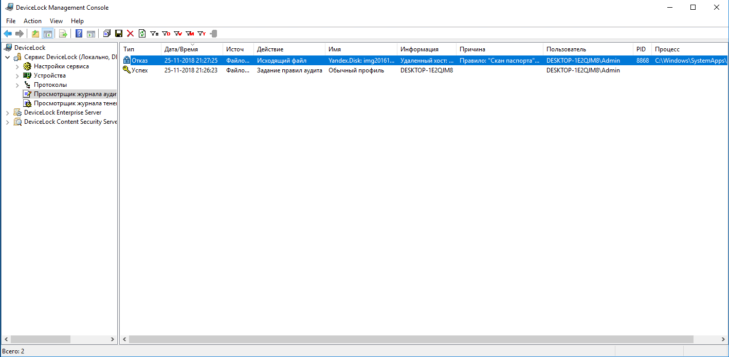 Использование оптического распознавания символов в DeviceLock DLP для предотвращения утечек документов - 7