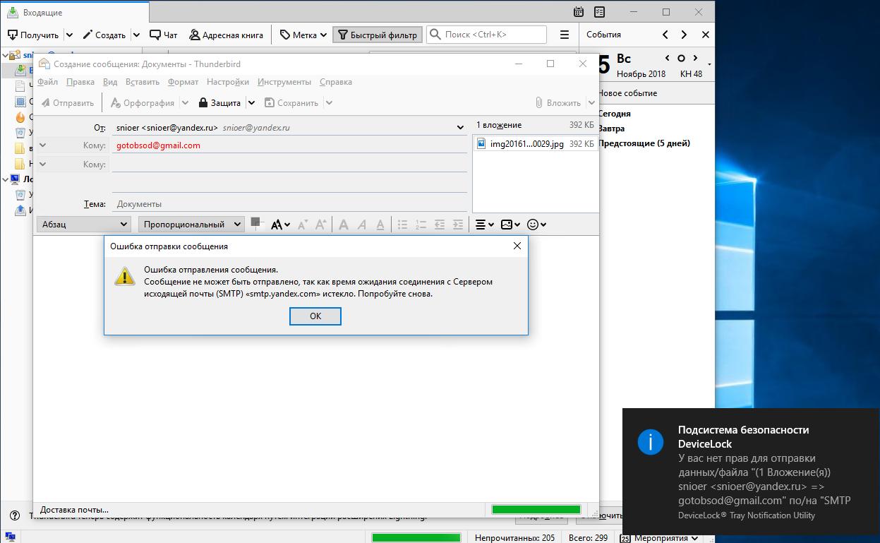 Использование оптического распознавания символов в DeviceLock DLP для предотвращения утечек документов - 9