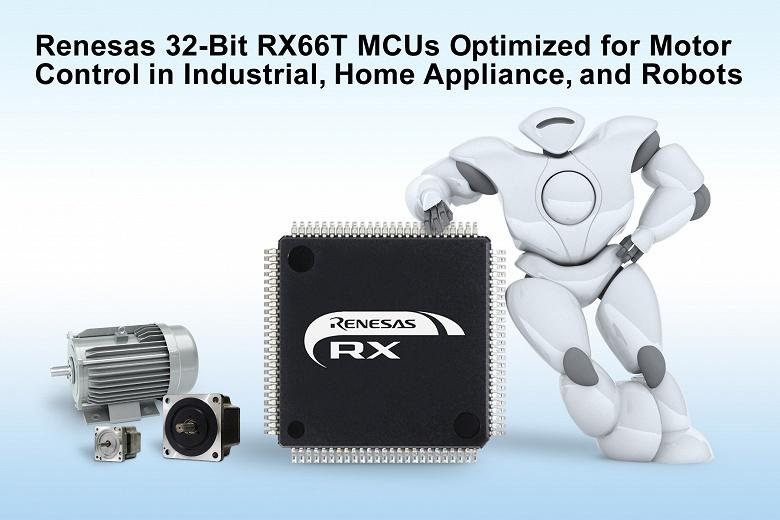 Микроконтроллеры Renesas RX66T оптимизированы для управления двигателями в роботах