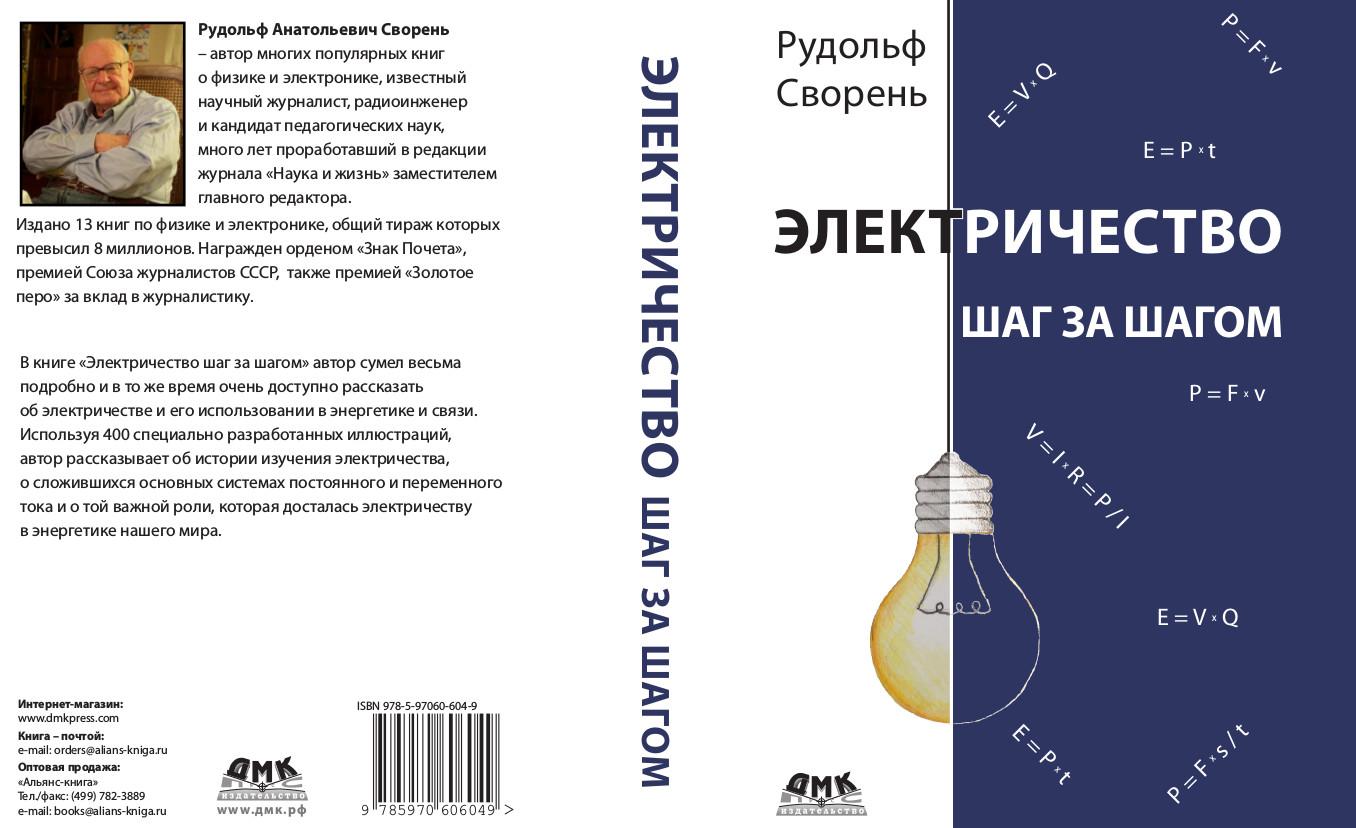 "Книга ""Электричество шаг за шагом"" от Рудольфа Свореня - 3"