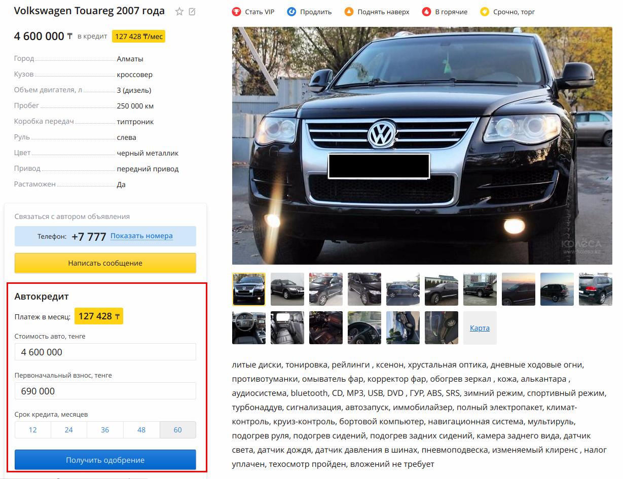 Подержанное авто в кредит за 1 минуту - 4