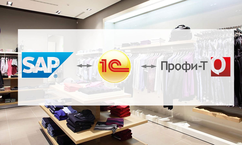 Как мы интегрировали для магазинов SAP в Европе с кассами в России через 1С - 1