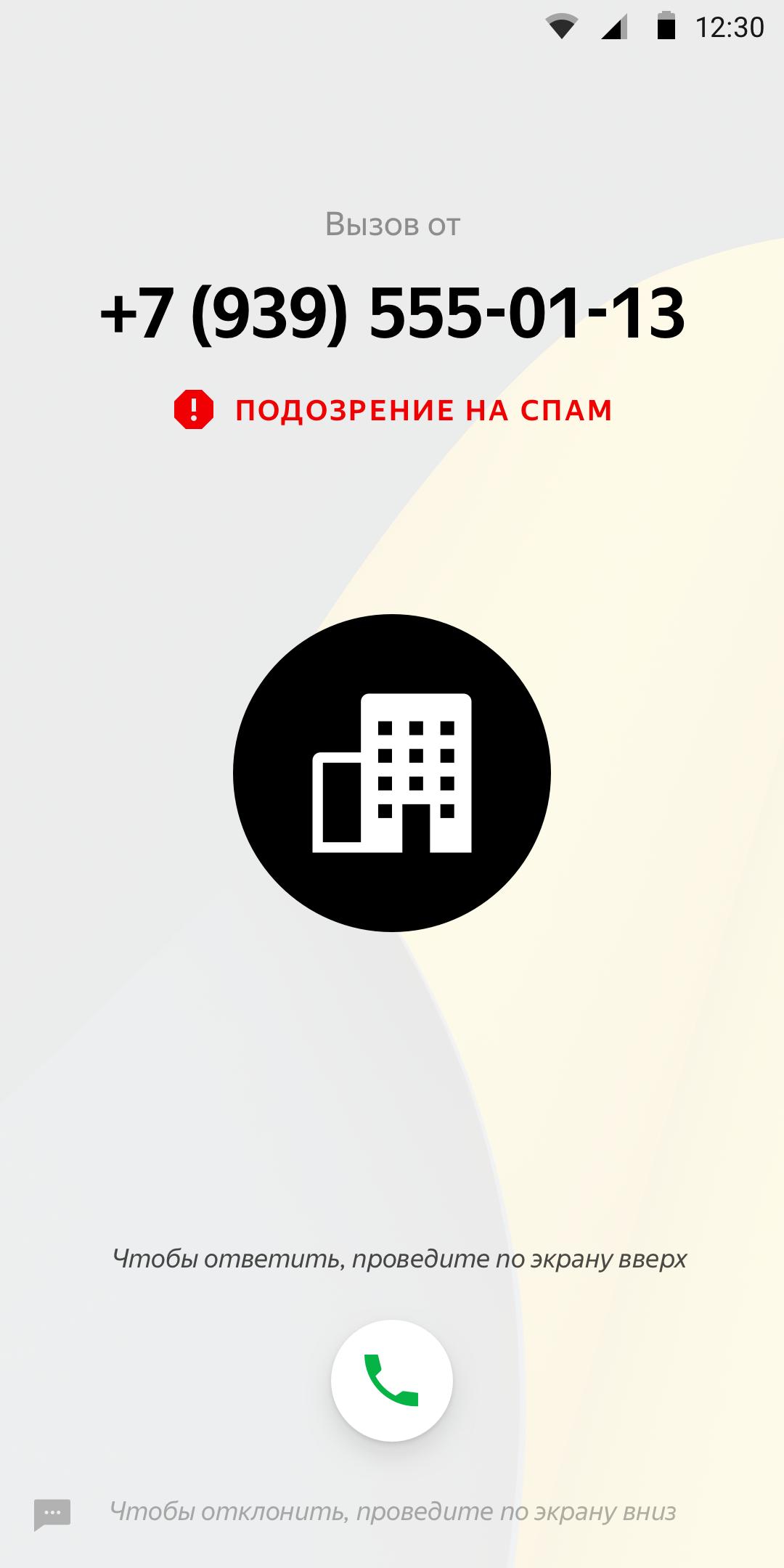 Встречаем Яндекс.Телефон — теперь официально - 4