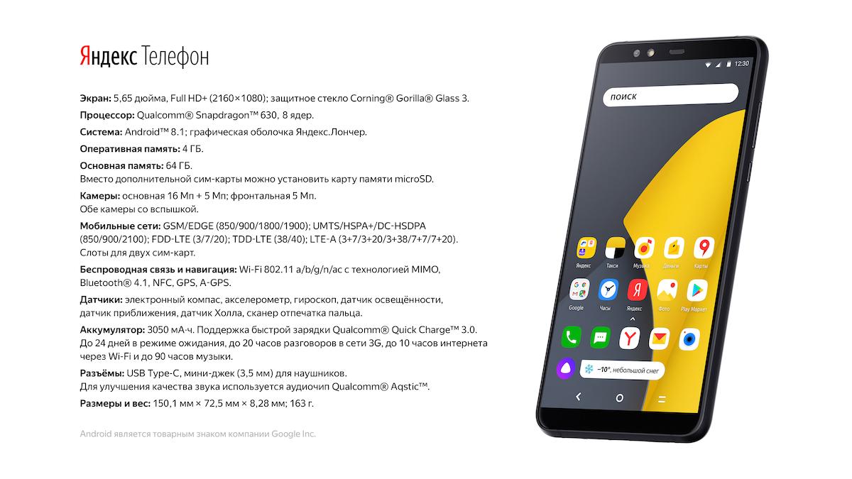 Встречаем Яндекс.Телефон — теперь официально - 7