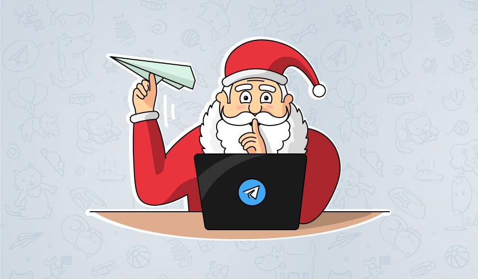 HappySecretSantaBot — Телеграм бот для игры «Тайный Санта» - 1