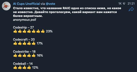 Russian AI Cup 2018: CodeBall. Зрелищное 3D соревнование - 2