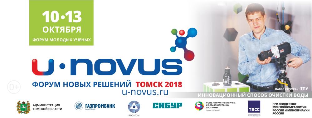 U-NOVUS 2018: воркшоп - 1