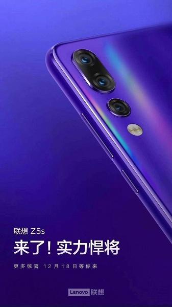 18 декабря Lenovo представит смартфон Z5s с «дырявым» экраном и тройной камерой