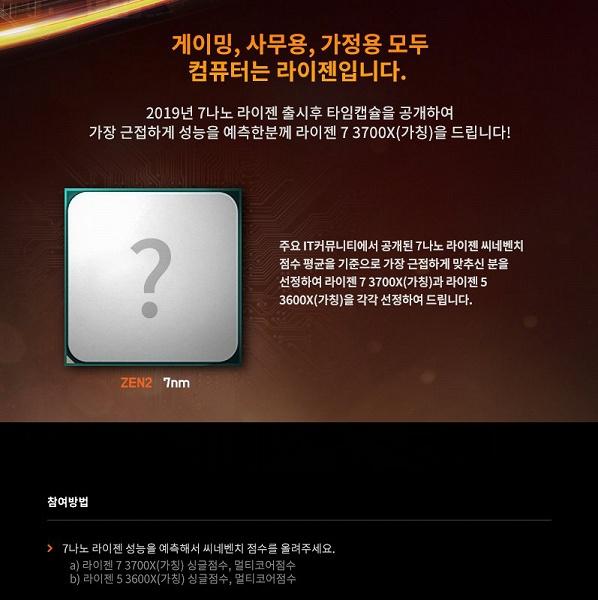 AMD подарит процессоры Ryzen 7 3700X и Ryzen 5 3600X тому, кто угадает их производительность