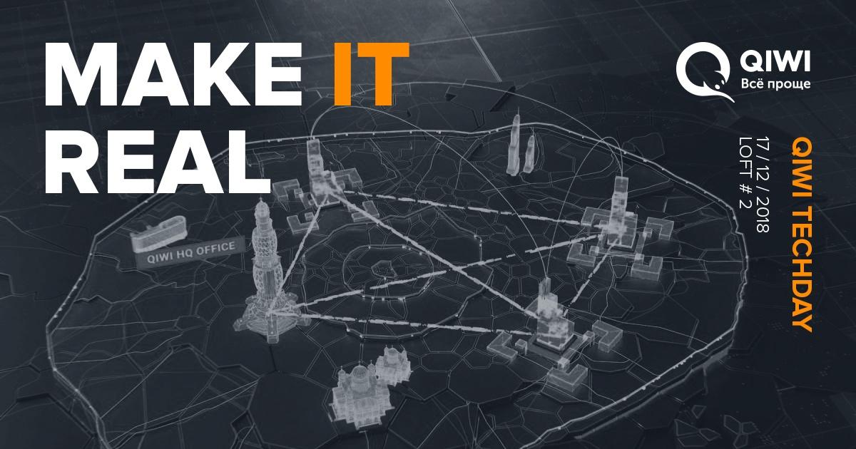 Techday Make IT Real — 17 декабря, Москва - 1