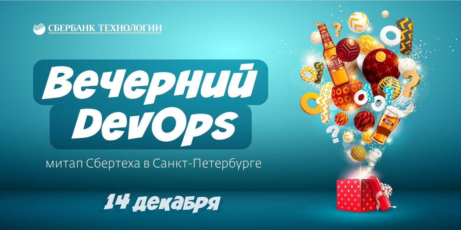 Митап по DevOps в Санкт-Петербурге - 1