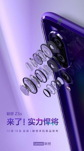 Опубликовано фото, сделанное основной камерой смартфона Lenovo Z5s