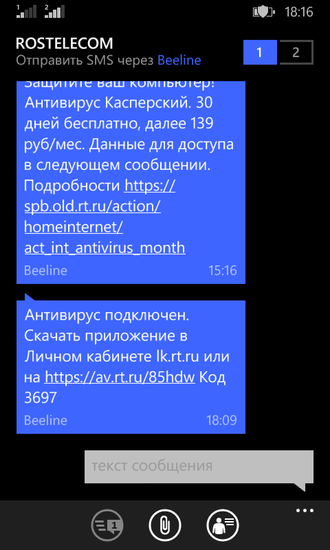 Ростелеком продолжил подключать платные дополнительные услуги — теперь антивирус Касперского
