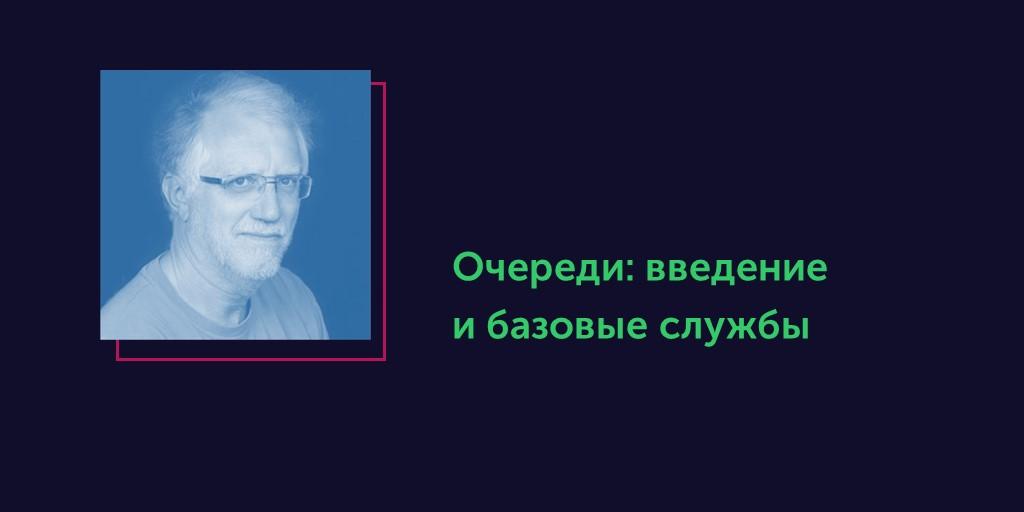 Вся правда об ОСРВ. Статья #23. Очереди: введение и базовые службы - 1