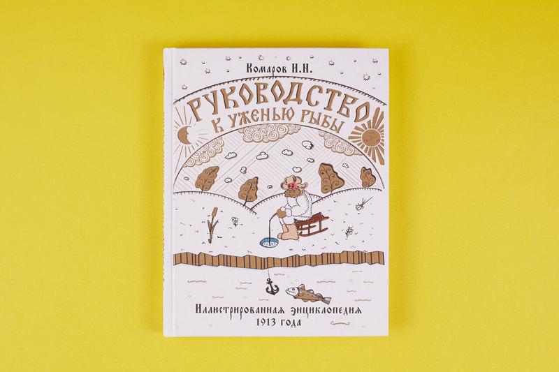 6 книг о зиме и экстриме