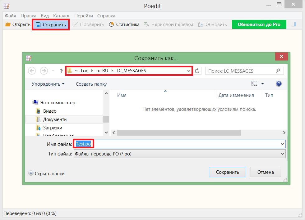 .NET — локализация без боли. (N)gettext + poedit - 3