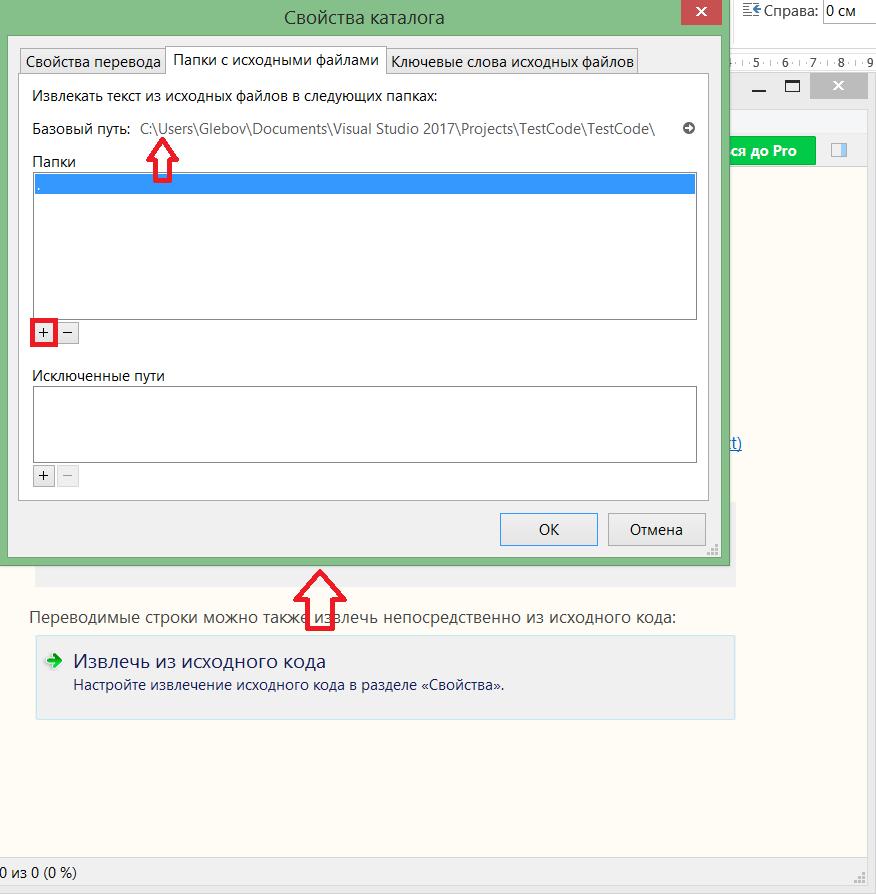 .NET — локализация без боли. (N)gettext + poedit - 4