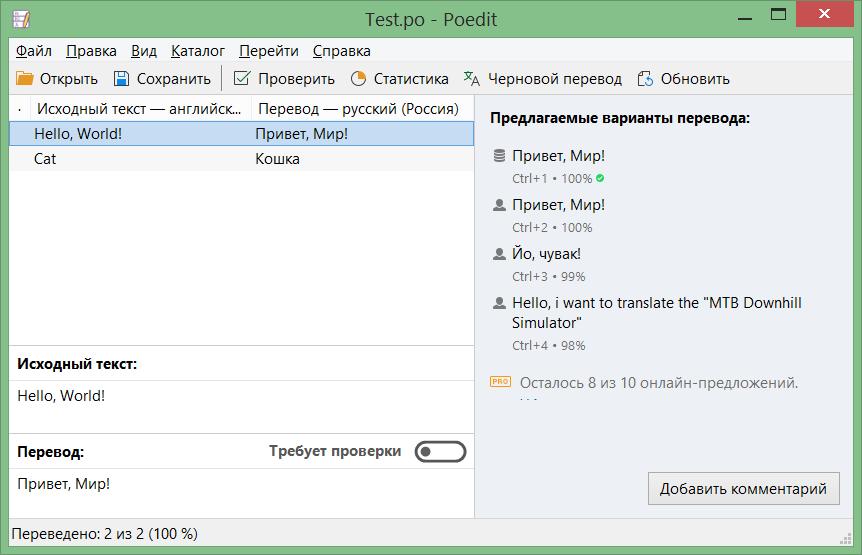 .NET — локализация без боли. (N)gettext + poedit - 1